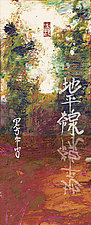 Chiehisen 2 by Frank  Satogata (Dye Sublimation Print)